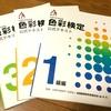 カラーリストのみ参加OK!【配色ルール完全習得&楽しく学べる配色の教え方の秘訣講座】