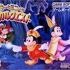 【レビュー】GBA『ミッキーとミニーのマジカルクエスト』ファンタジーな世界を冒険しよう!【攻略・感想】