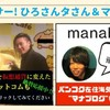 ジャックブログに新スポンサー獲得!「マナブさん」「ひろさんタさん」のお二人です!