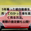 5年乗った軽自動車を売ってわかった車を高く売る方法。実際の査定額も公開!