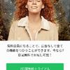 無料版PicsArtで、加工した画像が保存できない時の対処法!