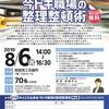 講座のお知らせ「19.8/6中小こそ出来る!今ドキ職場の整理整頓術」~姫路商工会議所