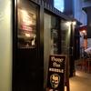 【今週のラーメン1989】 Dapper Dan NOODLE (東京・五反田) 汁なしRED(M)