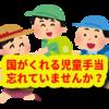 【児童手当】国の手当金「児童手当」を見逃していませんか?!