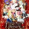 【イベント告知】☆お姫様になれる!?☆姫王子ドレア集会☆