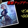 【アップデート情報】【ビルド編】【GOD編】RWBY Update Notes
