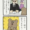悲熊「尋問」