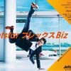 """ジェットスター・ジャパン,「フレックス Biz(フレックスビズ)」販売開始""""柔軟さ""""を備えたサービスを展開"""