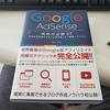#35 「ブログ開設から40日で審査通過☝ Google AdSensの審査通過するためにやったこと☝」