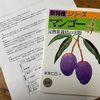 200905 アップルマンゴーの苗木