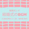 【結婚式レポ⑥】少人数親族婚の挙式+会食のBGMについて