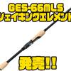 【DEPS】ジグヘッド使用に特化したスピニングロッド「GES-66MLSシェイキングエレメント」発売!