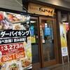 ~居酒屋 だんまや水産 金沢市片町~ オーダーバイキングで食べまくり飲みまくりの居酒屋でした~(^^♪令和元年12月30日