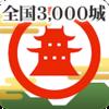 【ニッポン城めぐり】城好き戦国好き歴史好きにはたまらんアプリ