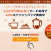 AmericanExpress限定 上島珈琲店・コメダ珈琲店で20%キャッシュバック