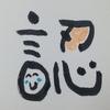 今日の漢字488は「認」。メタ認知について考える