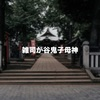 FUJIFILM X100Fを持って、雑司が谷鬼子母神を撮り歩いてきました