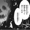 """【あやトラ】58話、命光輪と命玉、悪用される""""妖巫女""""の力【ネタバレ感想】"""