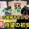 【ヤクルト】坂口智隆選手待望の初ヒット+村上宗隆選手の復帰予定日とは 3/1オープン戦 対巨人