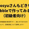 bosyuさんもどきをBubbleで作ってみる!(初級者向け)~6:募集の詳細を作ろう1