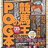 2011.05 競馬王のPOG本 2011-2012