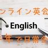 【オンライン英会話】半年で日常英会話くらいは話せるようになりました!