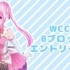【Bブロック エントリー者】WCCC カスタムキャスト選手権 第1回【VTuber】