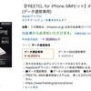 FREETELがiPhone5sとSIMセットで32,800円で販売中!