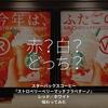 472食目「赤?白?どっち?」スターバックスコーヒー『ストロベリーベリーマッチフラペチーノ』レッド/ホワイト 味わってみた
