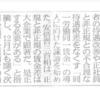 今日(11月30日)の新聞ニュースから