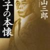 投資家が見た明治国家(三谷太一郎 「日本の近代とは何であったか」)