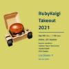 今年もRubyKaigi Takeout 2021にプラチナスポンサーとして参加しました!