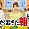 FNS27時間テレビ2018予想!~はやく起きた朝は…~編!