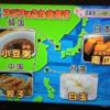 いよいよ冬至、アジアはこれを食す!冬至の食べ物の新選択肢はコレ?