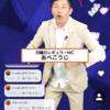 グノシーQ速報 MCは安定のあべこうじ最高!来週は超会議