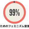 7/17【『99%のためのフェミニズム宣言』書評】(オンライン開催)