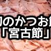 奥原鰹節店の作る幻のかつお節「宮古節」は宮古島という地域の特性にあった!