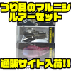 人気ルアーが入ったセット商品「つり具のマルニシルアーセット」発売!