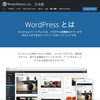 【2020年版】ノンデザイナーが企業サイトを制作するときに使える無料WordPressテーマはこの二つだけ!!