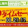 JALダイナミックパッケージタイムセールは本日まで!バンコク行ビジネスクラスが超お得☆キャンペーンでeJALポイントもゲット☆
