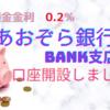 【FIRE×資産形成】預金金利0.2% あおぞら銀行BANK支店口座開設しました