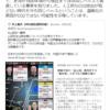 山田先生 正論 脱炭素は国を滅ぼします 2021年6月27日