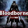 a【レビュー・クリア感想】Bloodborne(ブラッドボーン)/能動的な動きで死を振り払え
