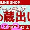 【ホビージャパン】ホビージャパンオンラインショップ限定!「2020冬のフィギュア蔵出し市」これが再販したら買った方がいい!!