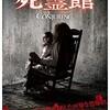 映画感想:「死霊館」(60点/オカルト)