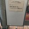 兵庫芸術文化センター管弦楽団演奏会 2019.3.15