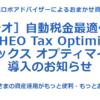 自動税金最適化サービス「THEO Tax Optimizer(テオ タックス オプティマイザー)」が始まります