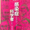 感染症とたたかった科学者たち  岡田晴恵
