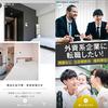 Instagramストーリーズ広告まとめ(不動産・転職・IT関連)