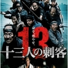 『十三人の刺客』